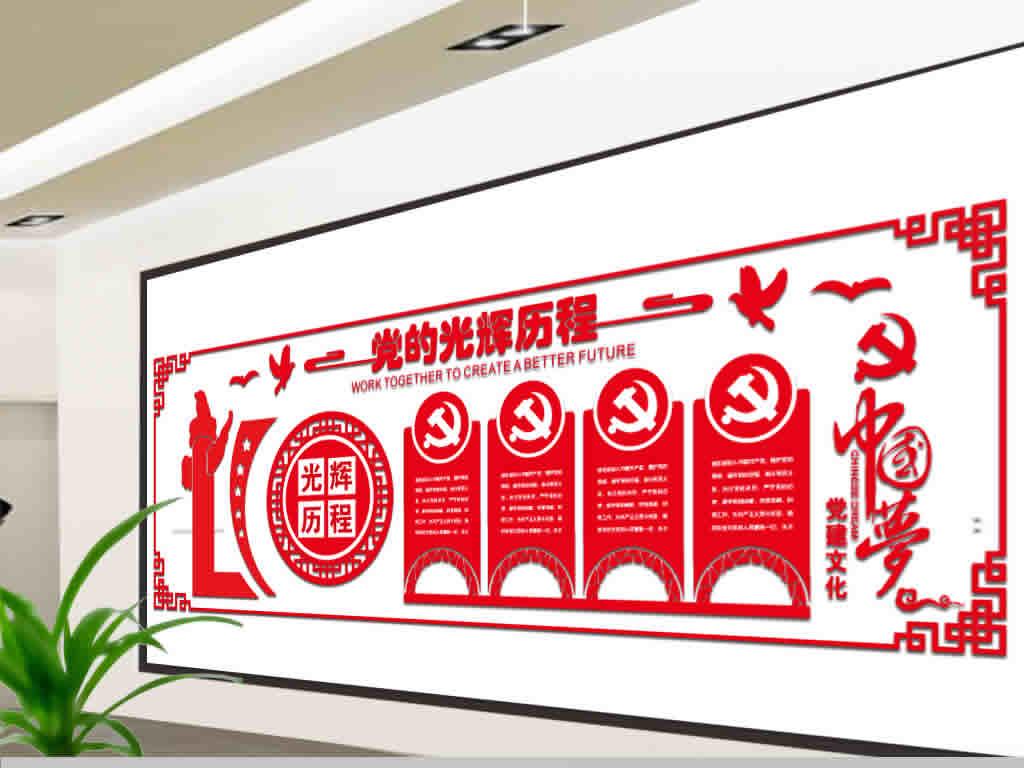 党建文化素材党的光辉历程展板展示墙