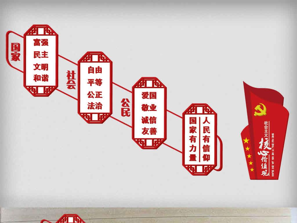 党建文化素材社会主义核心价值观楼道徐排版