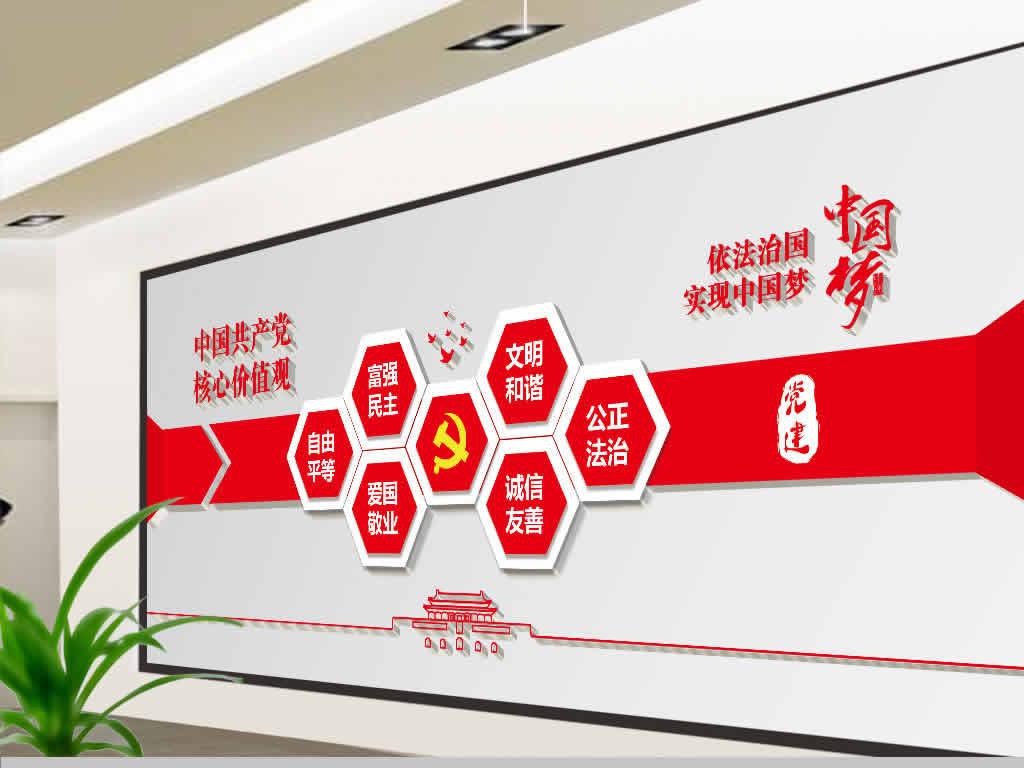 党建文化素材中国共产党核心价值观展示墙