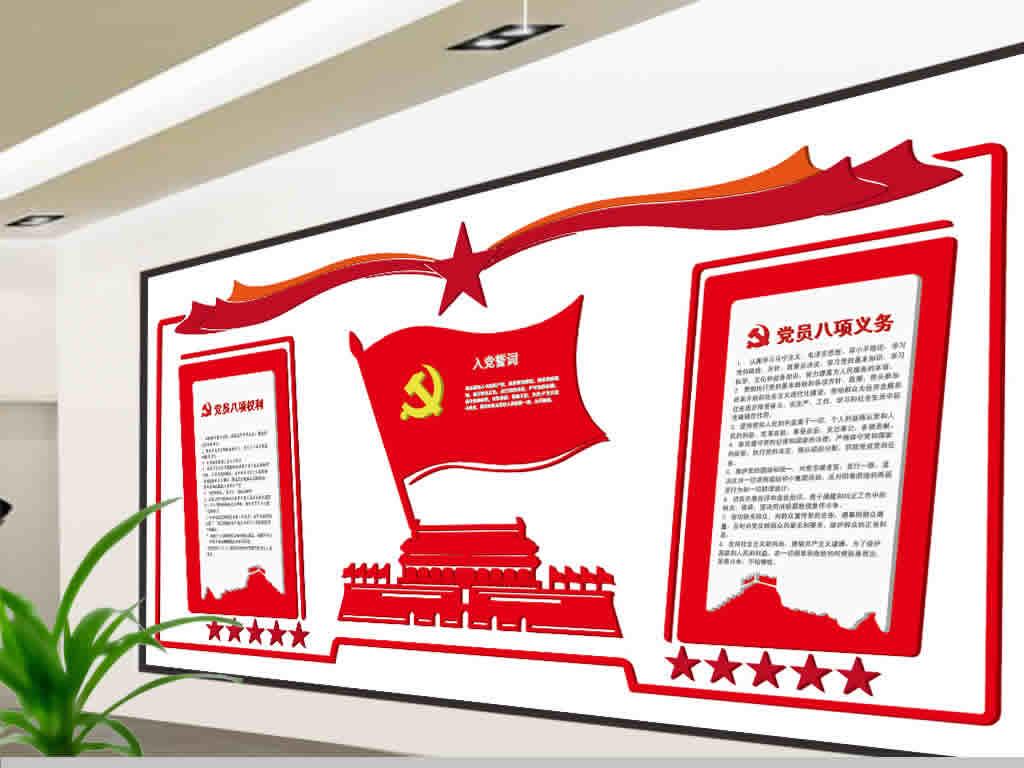 党建文化素材入党誓词八项义务展示墙