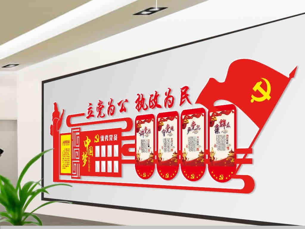 党建文化素材立党为公执政为民展示墙