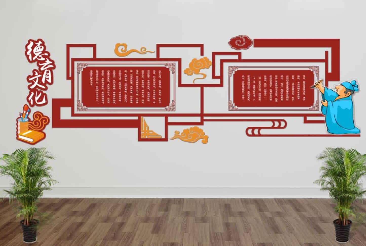 国学文化素材德育文化展示墙源文件