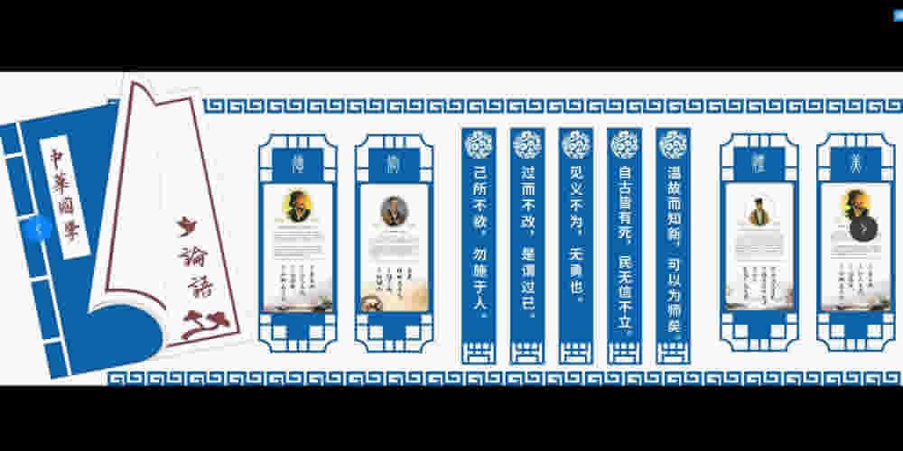 中华国学论语篇大面展示墙蓝色