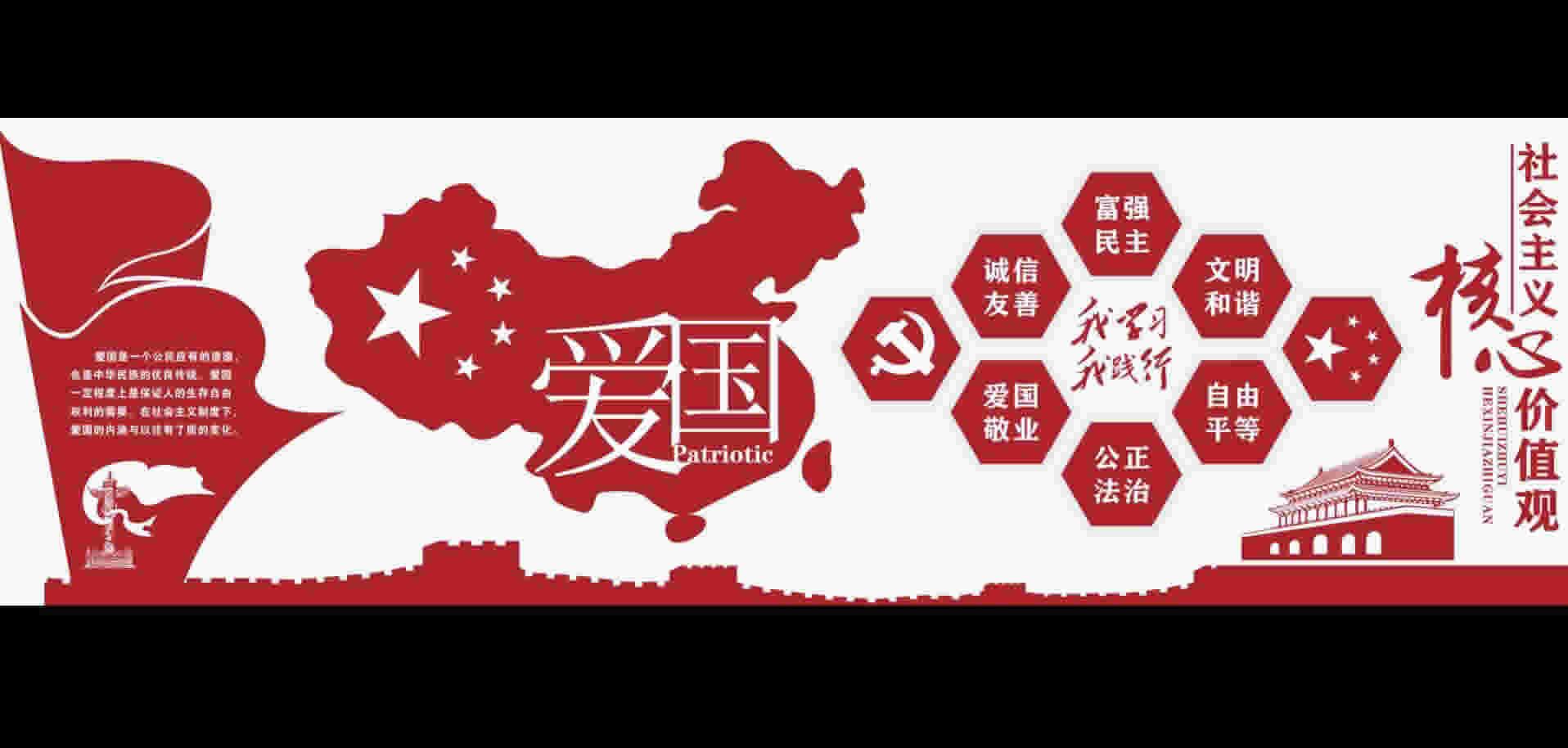 社会主义核心价值观展示墙