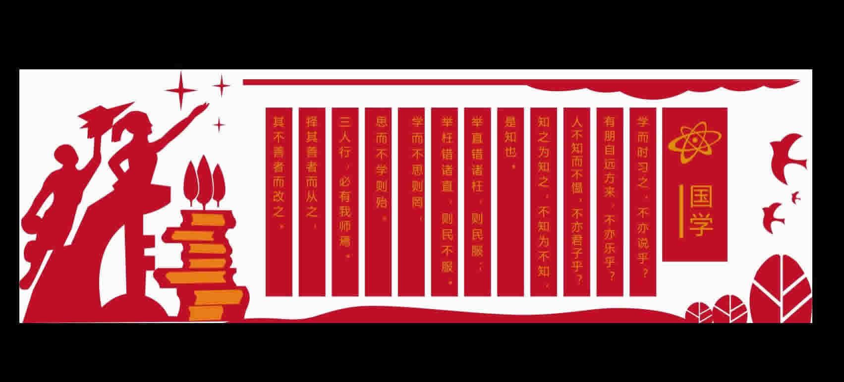 国学展示墙走廊文化展板学而时习之