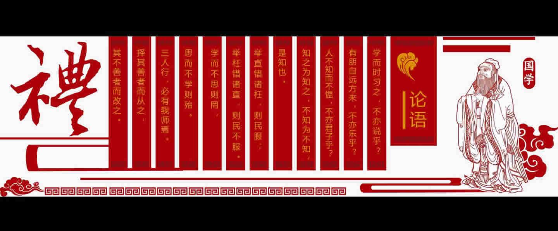 国学文化墙论语展示展板