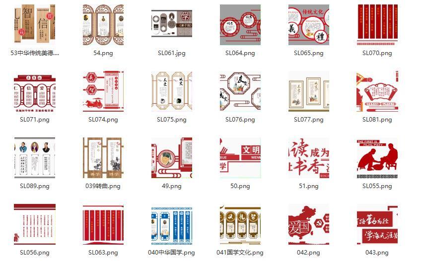 校园文化设计传统国学文化墙源文件40套打包