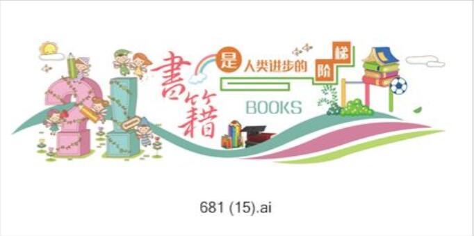 书籍是人类进步的阶梯,小学校园文化素材
