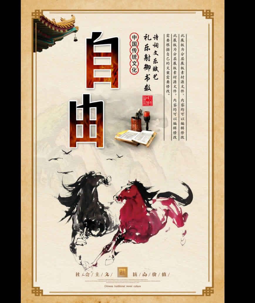 学校走廊中国传统文化自由展板psd源文件免费下载