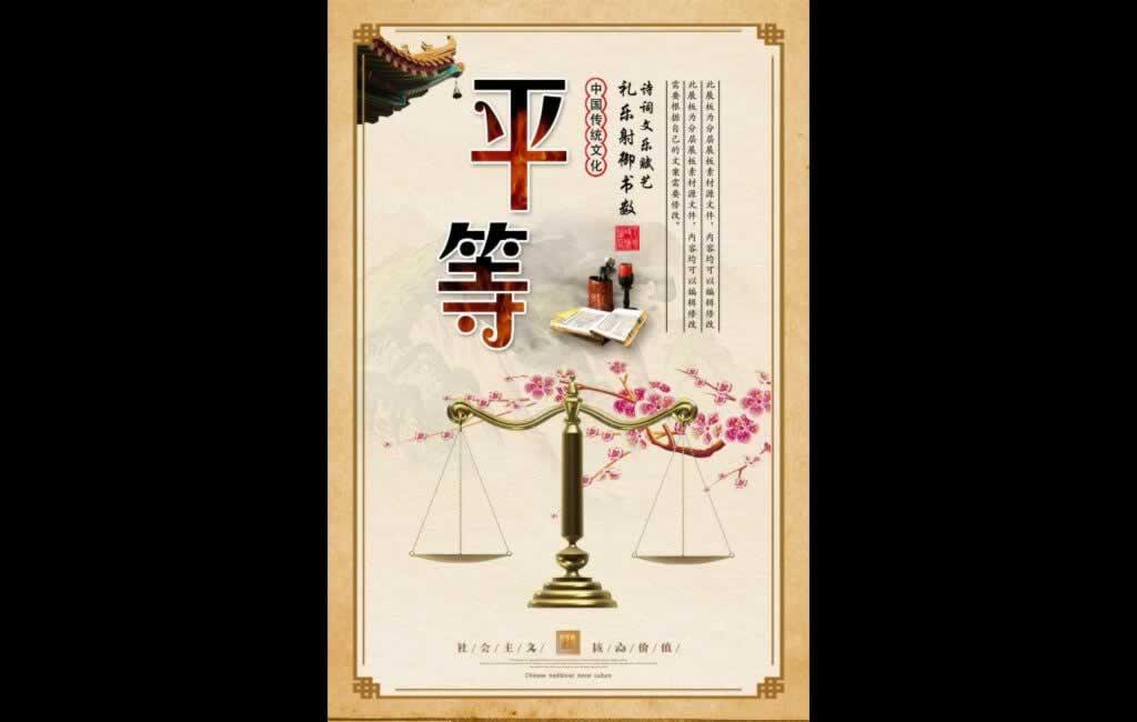学校走廊中国传统文化平等宣传展板psd源文件免费下载