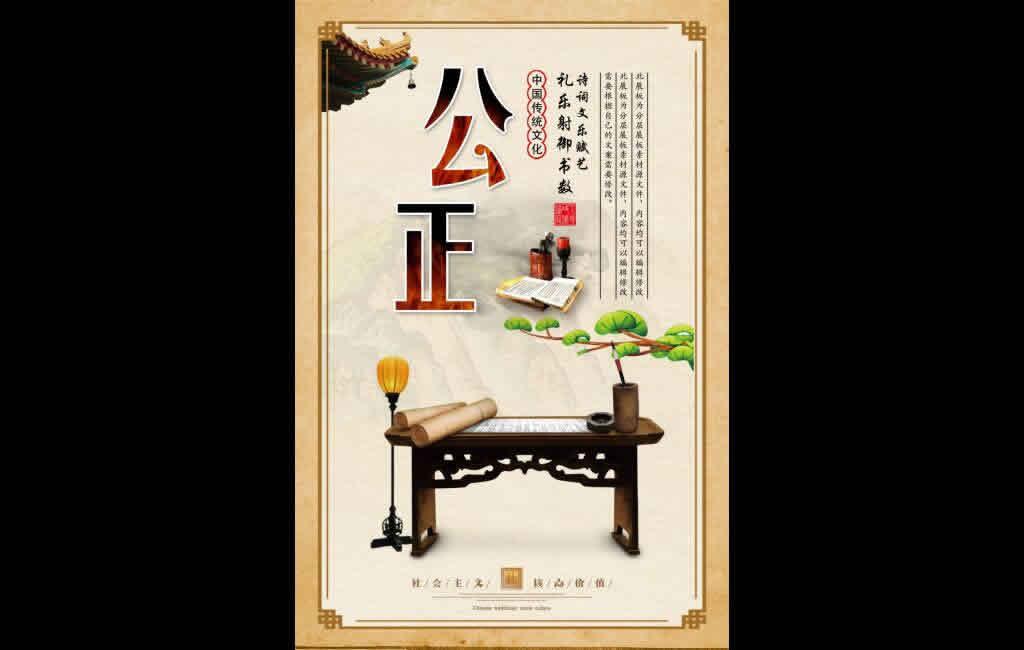 学校走廊中国传统文化【公正】宣传展板psd源文件免费下载
