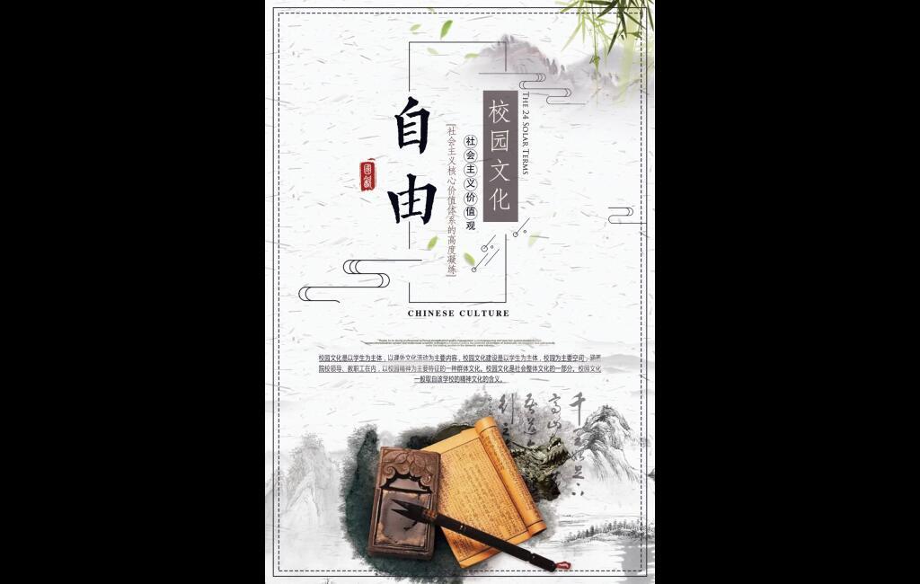 学校走廊校园文化展板【自由】宣传挂画psd源文件免费下载