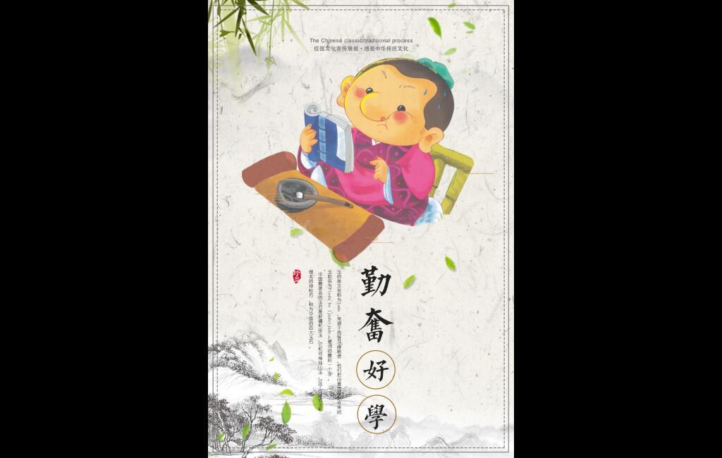 学校走廊校园文化展板【勤奋学习】宣传挂画psd源文件免费下载