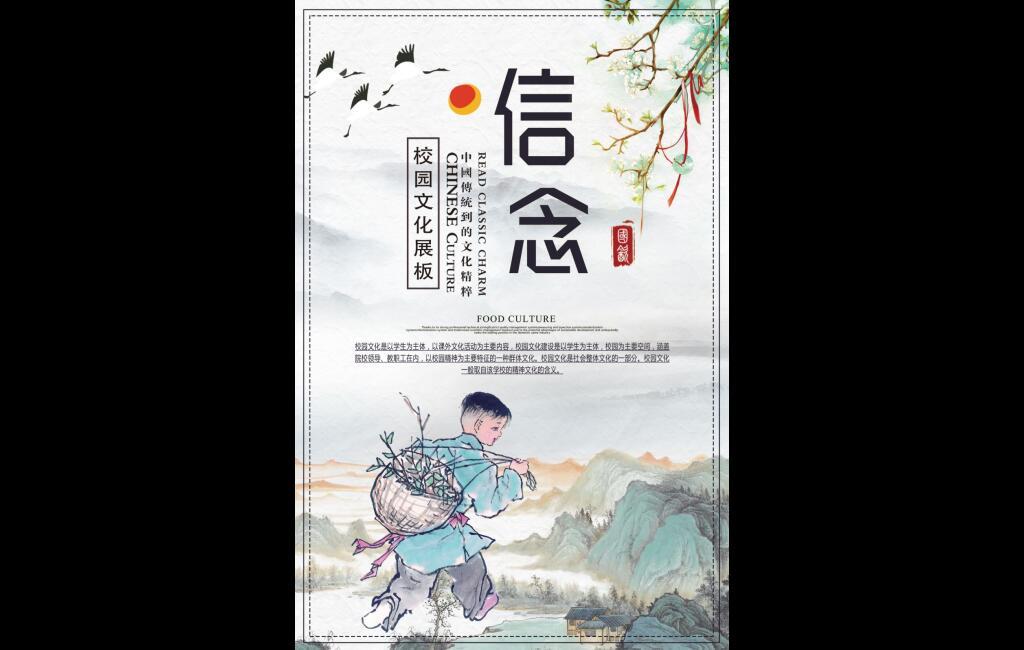 校园文化展板素材中华传统道德-信念