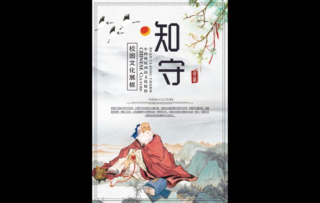 校园文化展板素材中华传统道德-知守