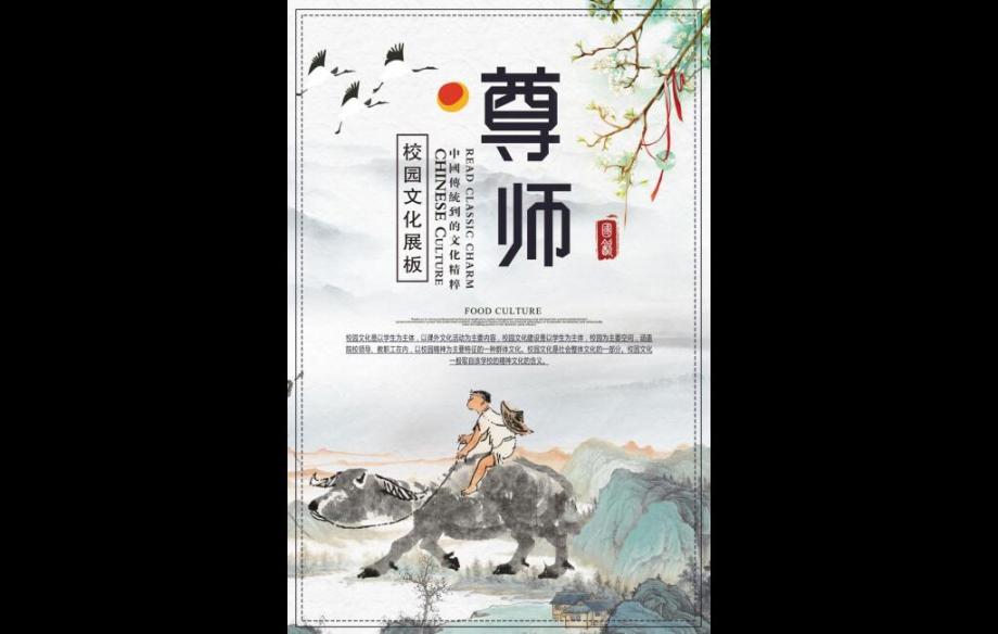 校园文化展板素材中华传统道德-尊师