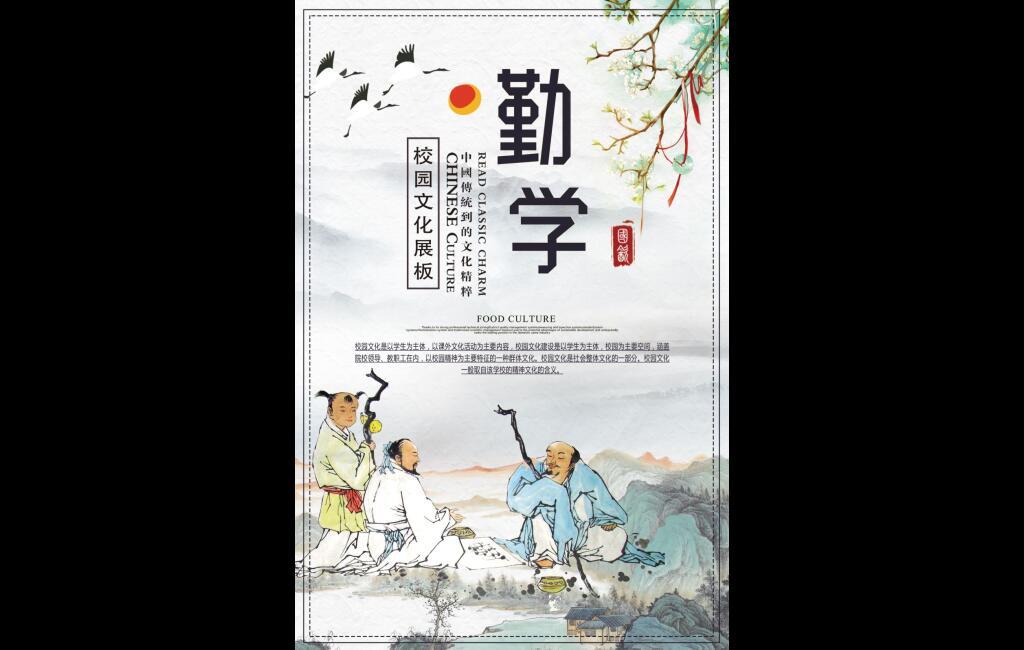 校园文化展板素材中华传统道德-勤学