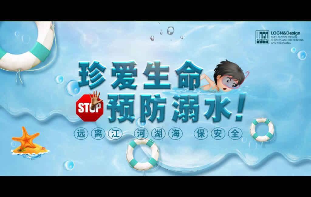 珍爱生命预防溺水安全教育宣传展板素材