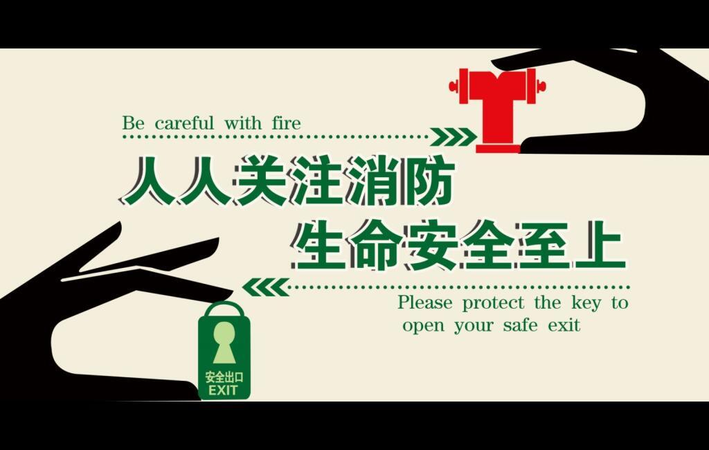 人人关注消防 生命安全至上宣传展板素材