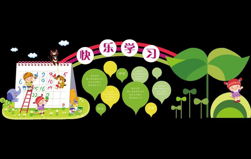 【小学幼儿园】快乐学习主题文化墙模板