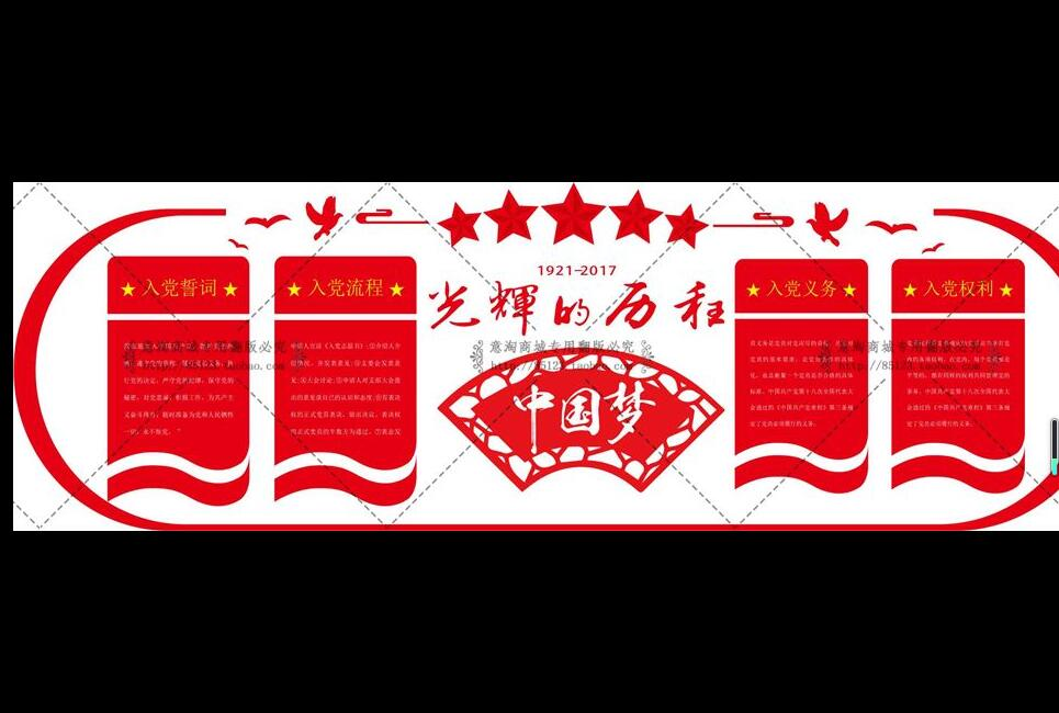 党建文化墙【关辉历程】入党誓词、流程、义务、权利