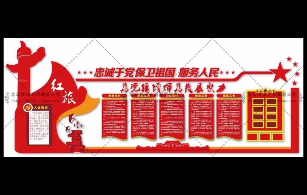 党建文化墙【忠诚于党保卫祖国服务人民】