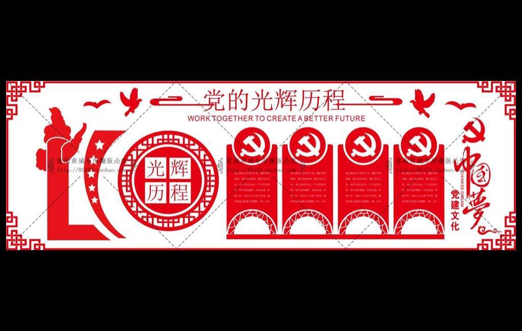 党建文化墙【关辉的历程历程】