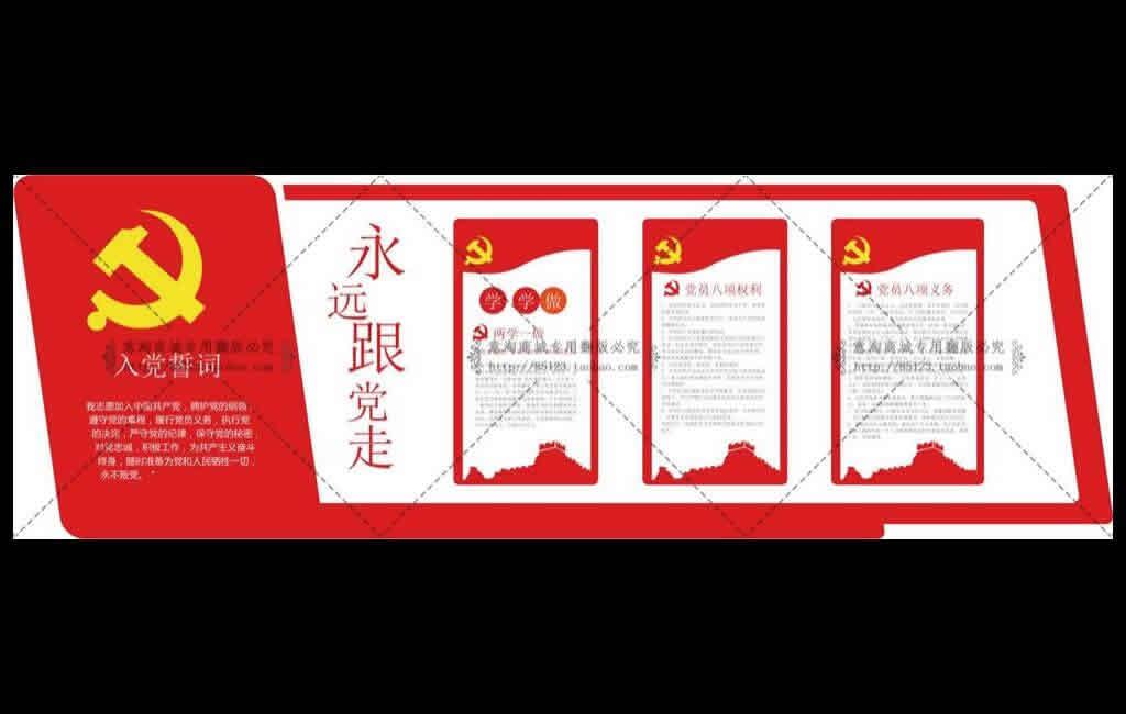 党建文化素材【永远跟党走、两学一做展示墙】免费下载