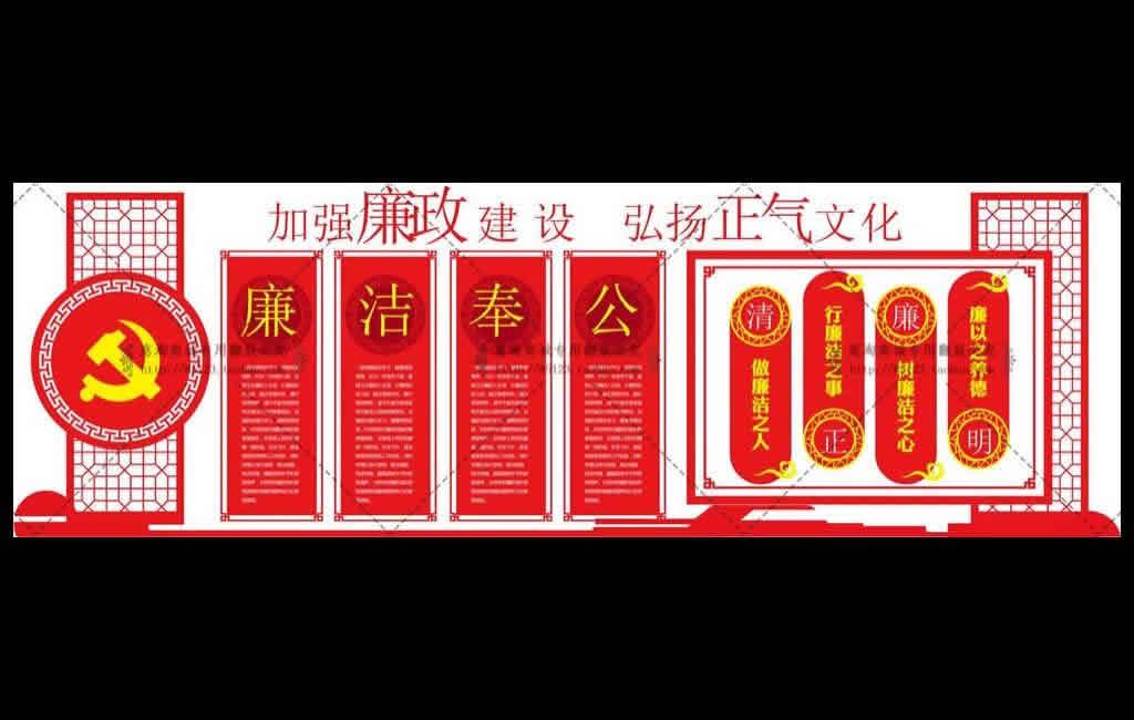 党建文化素材【加强廉政建设、弘扬正气文化展示墙】免费下载