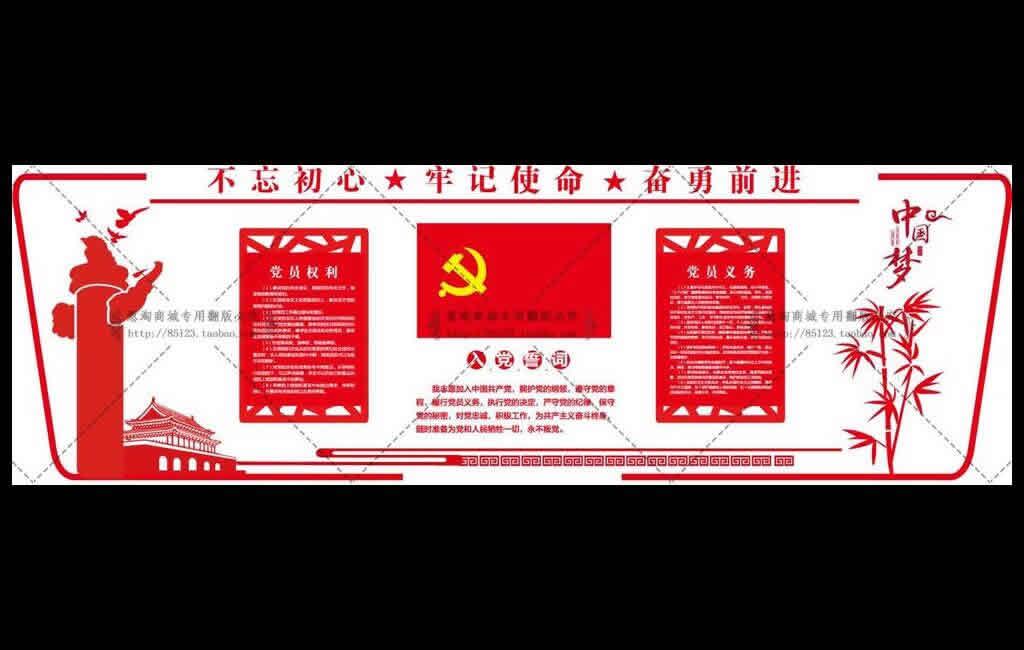 党建文化素材【不忘初心牢记使命奋勇前进展示墙】免费下载
