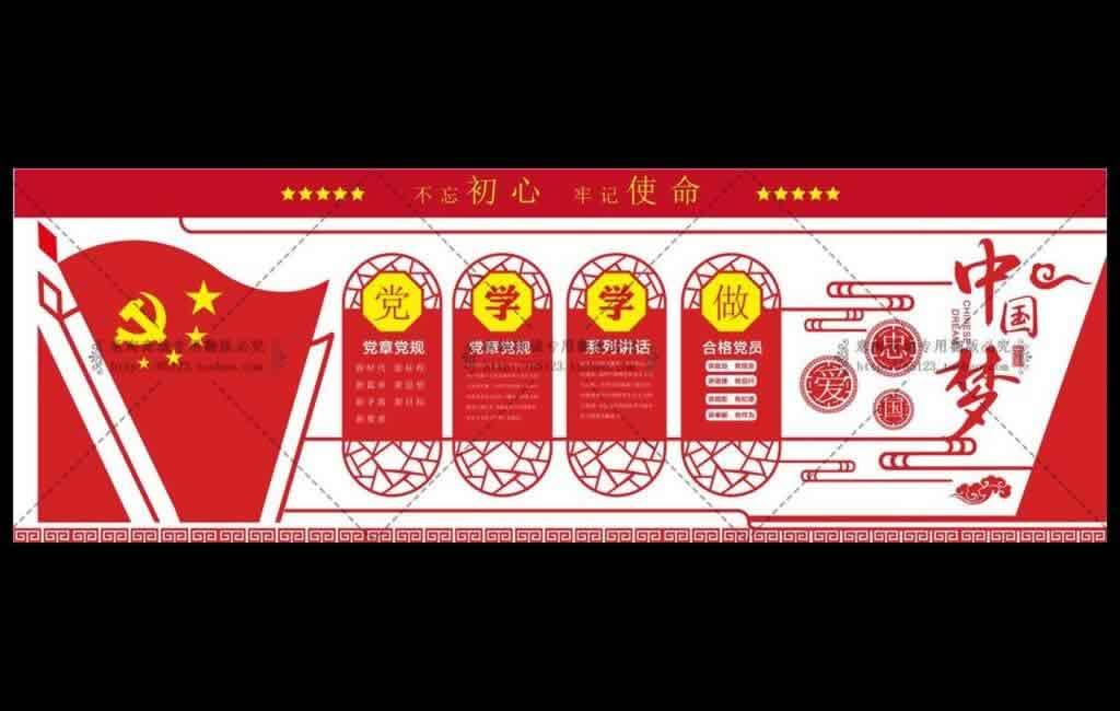 党建文化素材【不忘初心牢记使命展示墙】免费下载