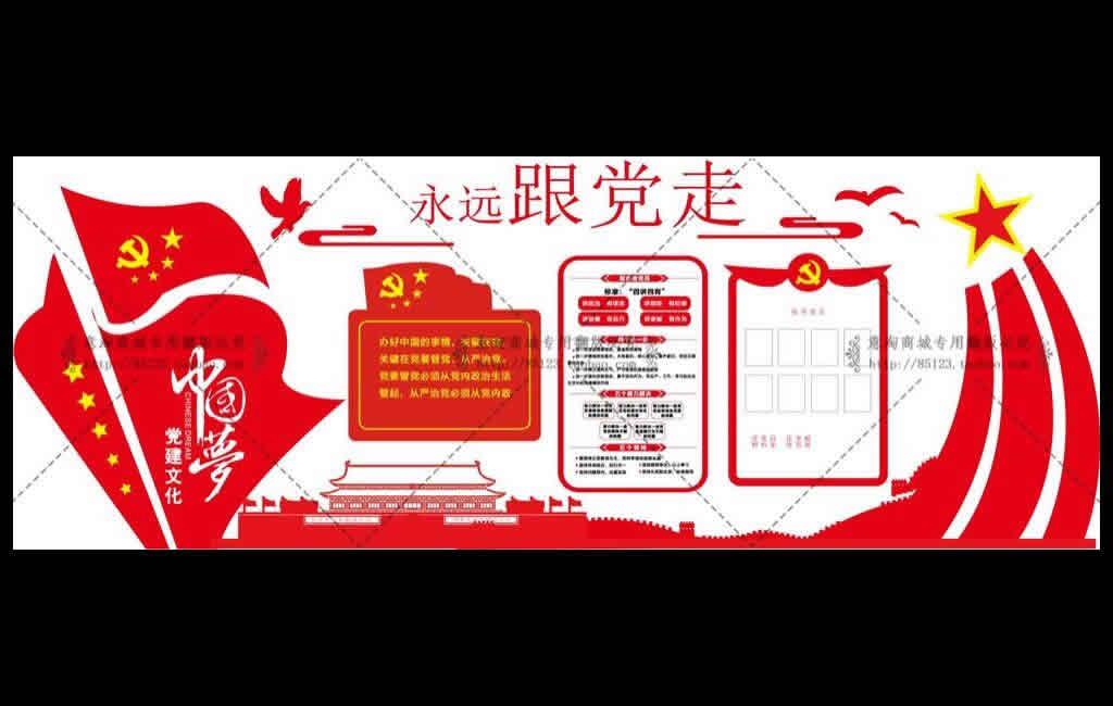 党建文化素材【永远跟党走展示墙】免费下载