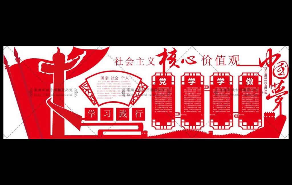党建文化素材【社会主义核心价值观展示墙】免费下载
