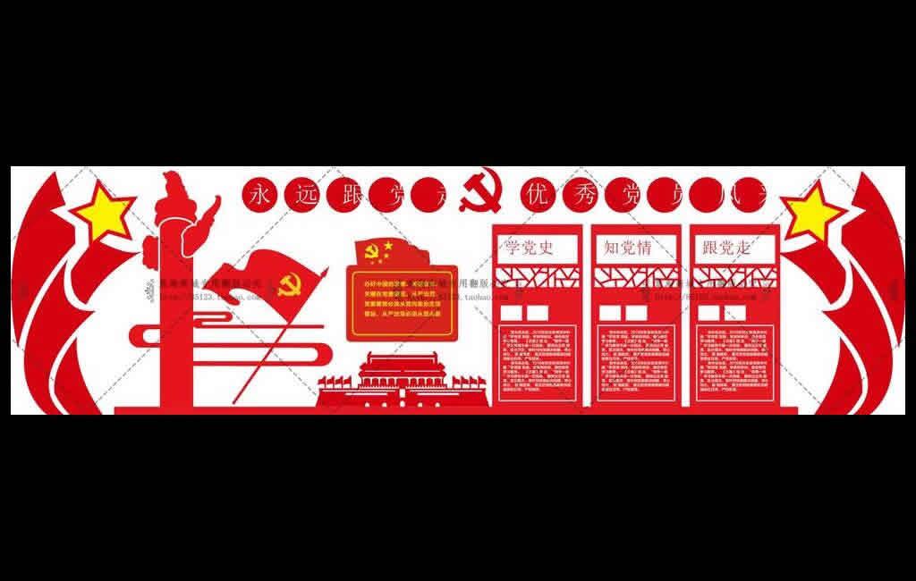 党建文化素材【永远跟党走优秀党员风采】免费下载