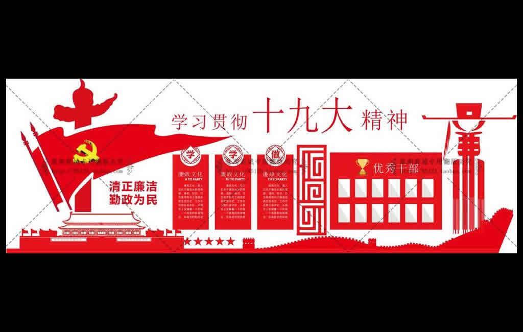 党建文化素材【学习贯彻党的会议精神】免费下载