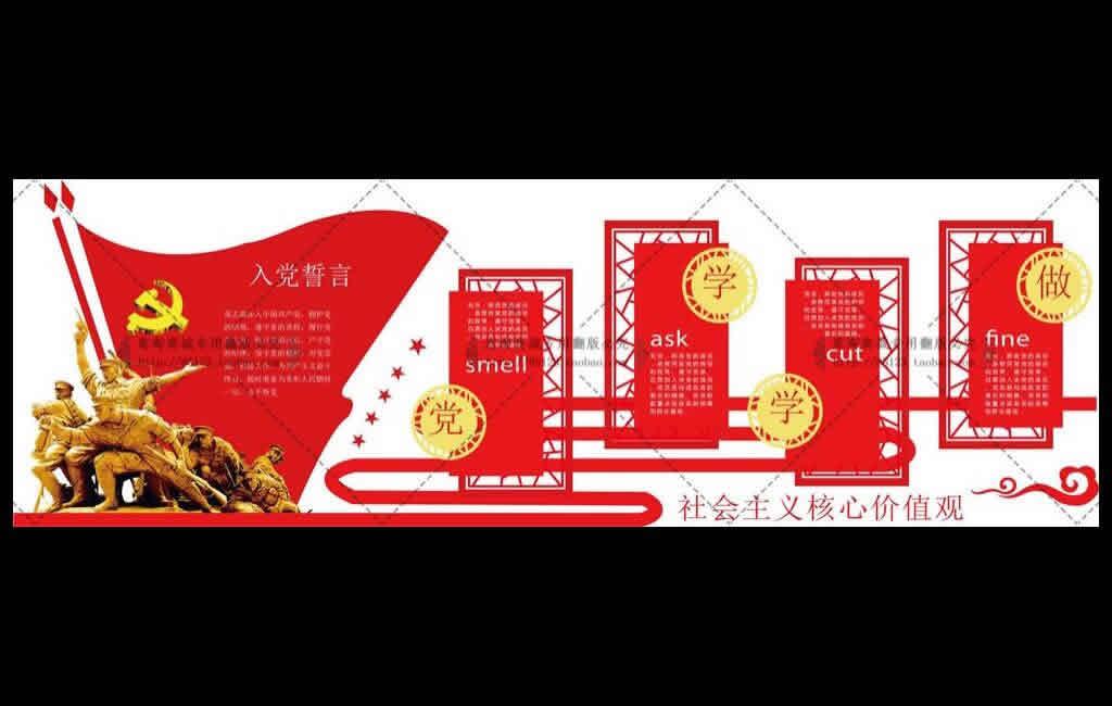 党建文化素材【社会主义核心价值观、入党誓词】免费下载