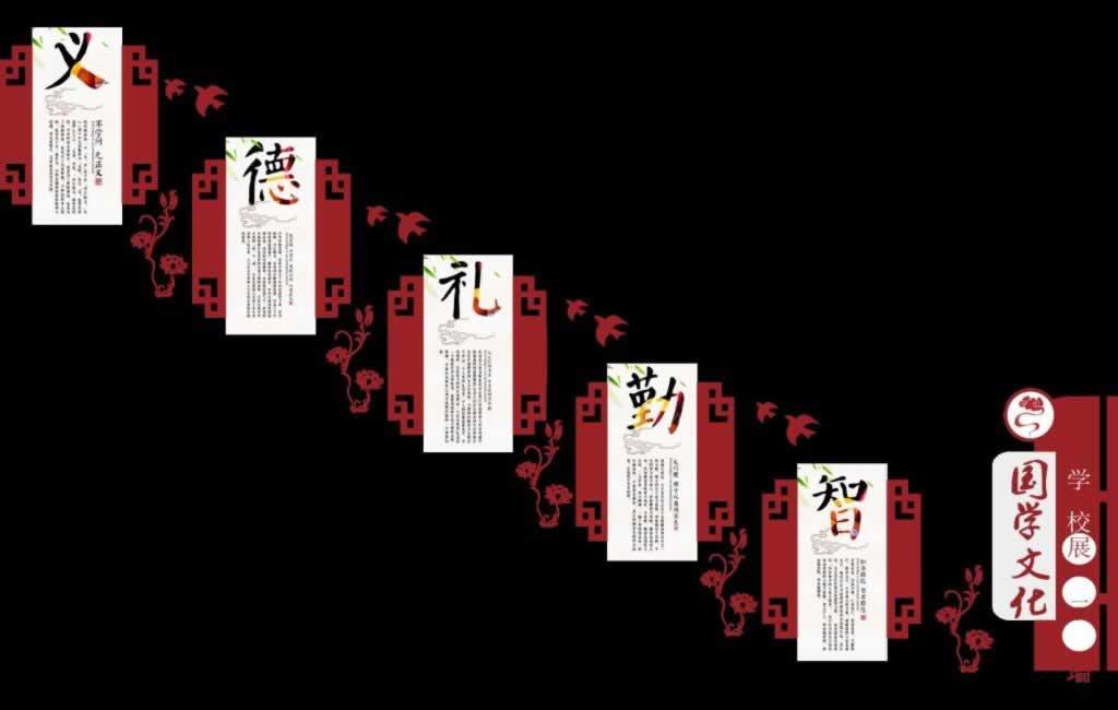 国学传统楼道文化展板【义徳礼勤智】展示墙