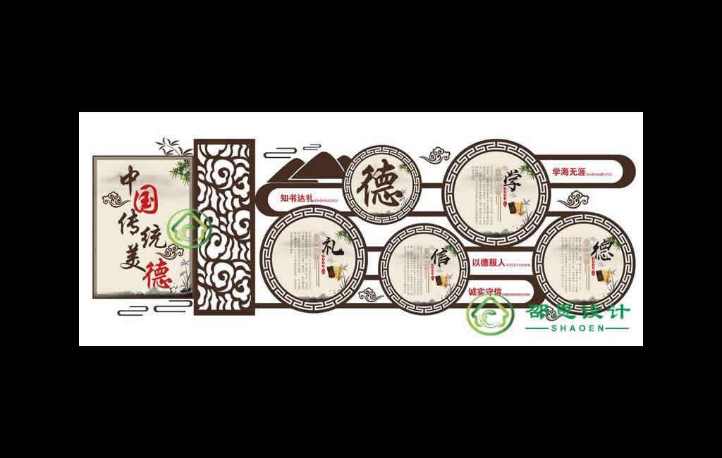 中国传统美德【知书达理、学海无涯】
