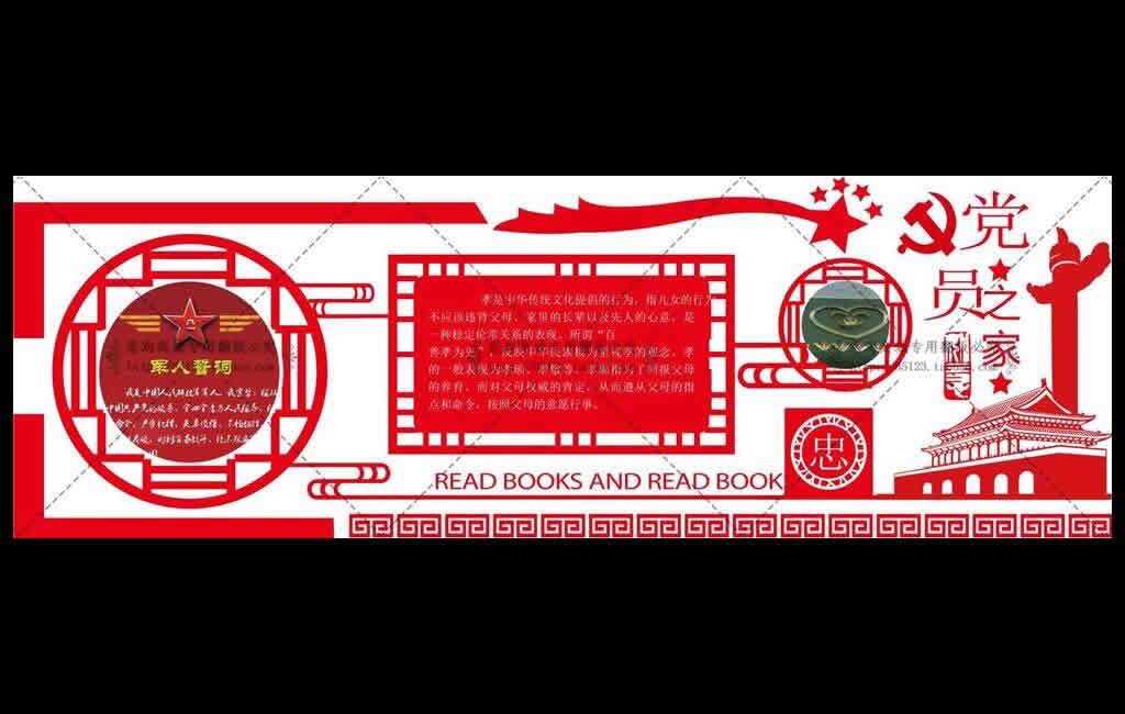 党建文化素材【党员之家军人誓词展板】ai格式十图网免费下载