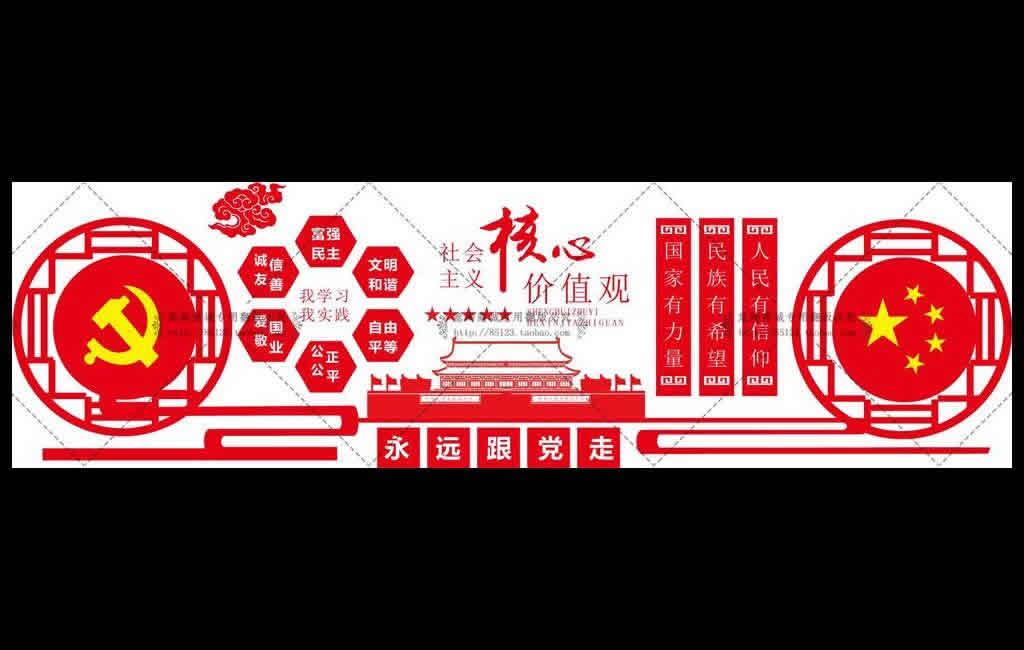 党建文化素材【社会主义核心价值观】ai格式十图网免费下载