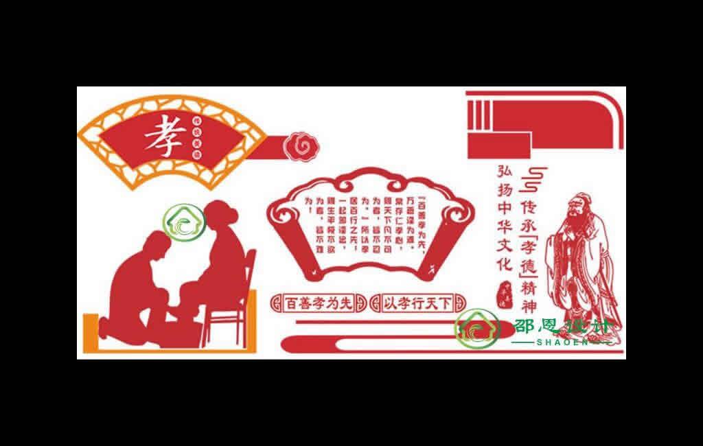弘扬中华文化传承孝德精神