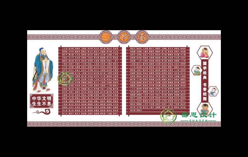 校园文化素材【三字经国学经典书香校园】cdr源文件