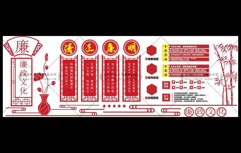 党建文化素材【廉政文化墙清正廉明】ai格式十图网免费下载