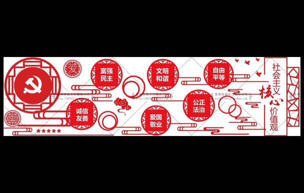 党建文化素材【社会主义核心价值观2】ai格式十图网免费下载
