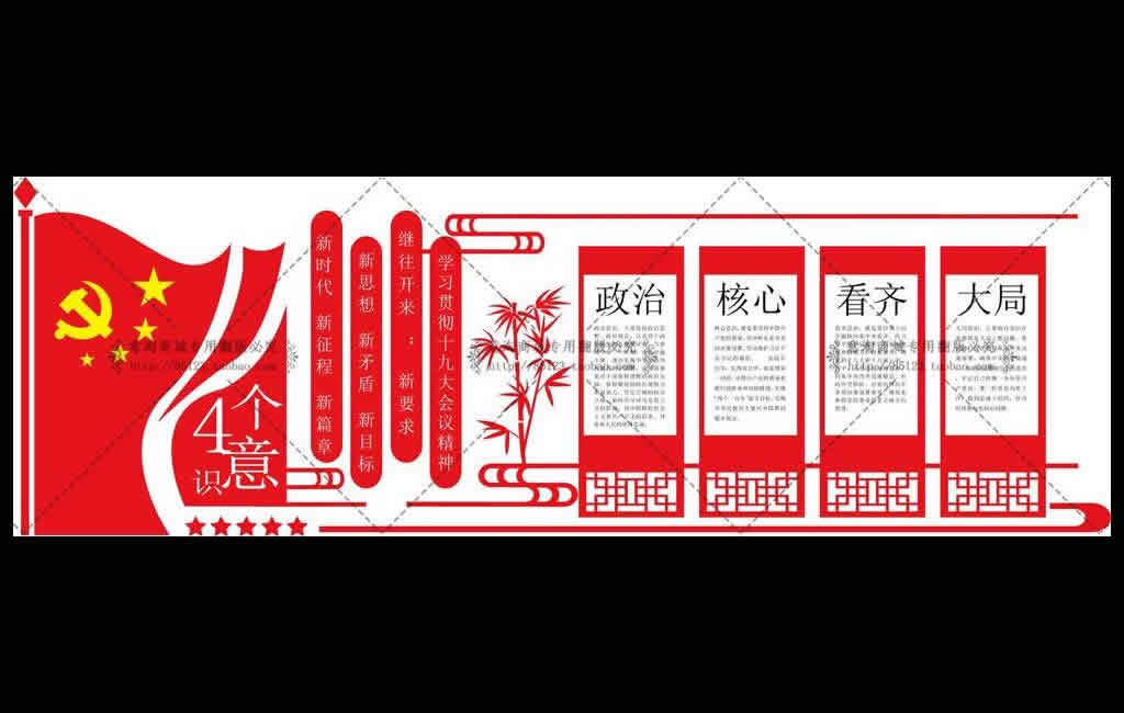 党建文化素材【四个意识政治、核心、看齐、大局】ai格式十图网免费下载
