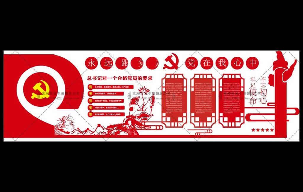 党建文化素材【总书记对一个合格党员的要求】ai格式十图网免费下载