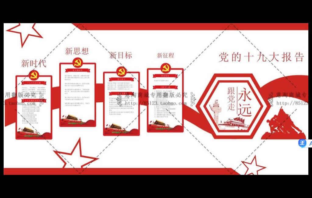 党建文化素材【永远跟党走展示墙】ai格式十图网免费下载
