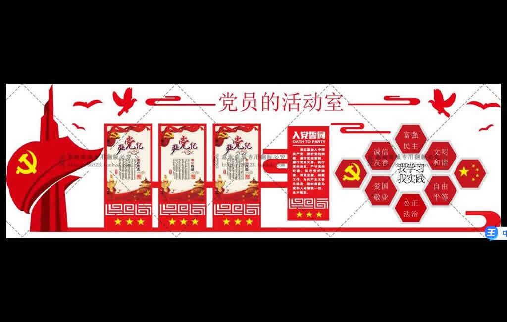 党建文化素材【党员活动室我学习我践行】ai格式十图网免费下载