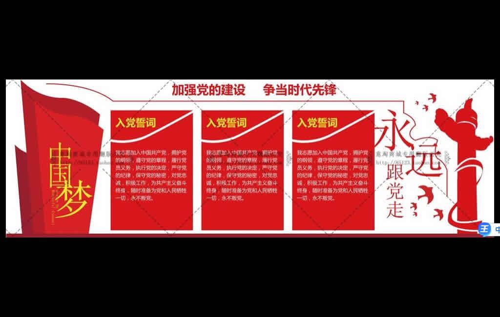 党建文化素材【加强党的建设争当时代先锋】ai格式十图网免费下载
