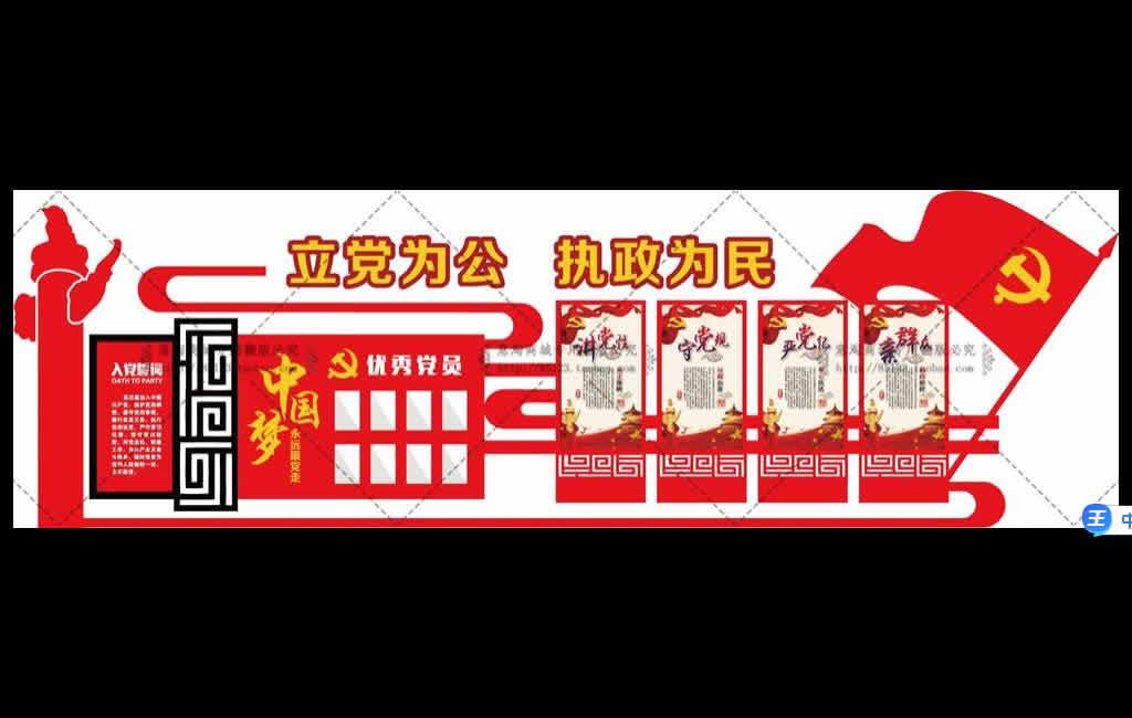 党建文化素材【立党为民执政为公展板】ai格式十图网免费下载